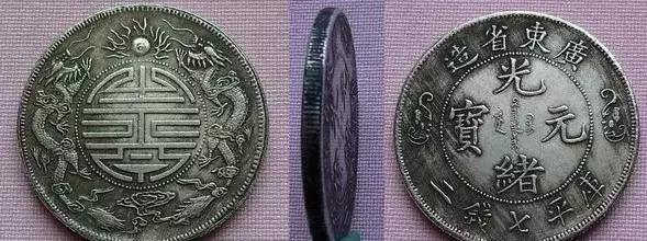 最值钱的银币之一:大清双龙寿银币