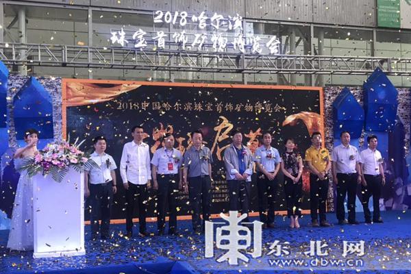 2018中国哈尔滨珠宝首饰矿物博览会璀璨开启