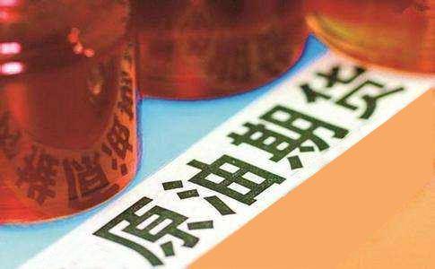 7月2日中国原油期货收盘报501.6元/桶 涨幅为1.42%