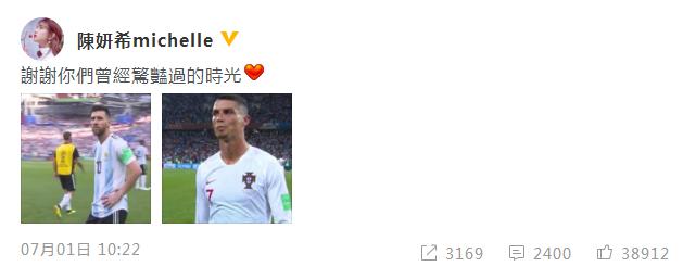 陈妍希发博纪念梅西C罗:感谢你们曾经惊艳过的时光