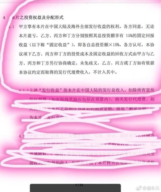 崔永元晒大轰炸合同 直斥这就是大欺诈