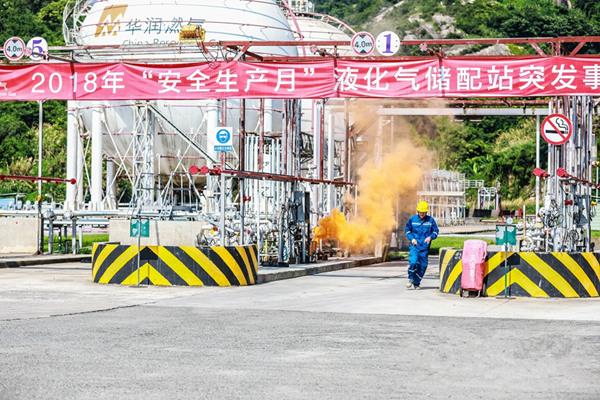 福州华润燃气开启液化气泄漏突发事故应急联合演练