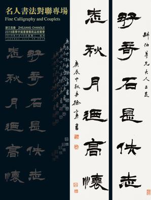 2018春季中国书画艺术品拍卖会