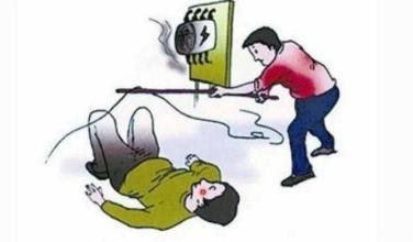 电击伤的急救与护理