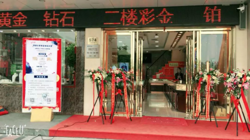 众享珠宝上海安亭店正式开业 开启 上海珠宝生态圈全新格局