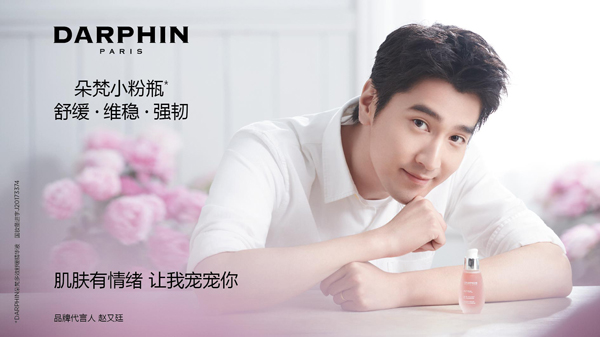 DARPHIN 朵梵宣布赵又廷成为品牌首位代言人