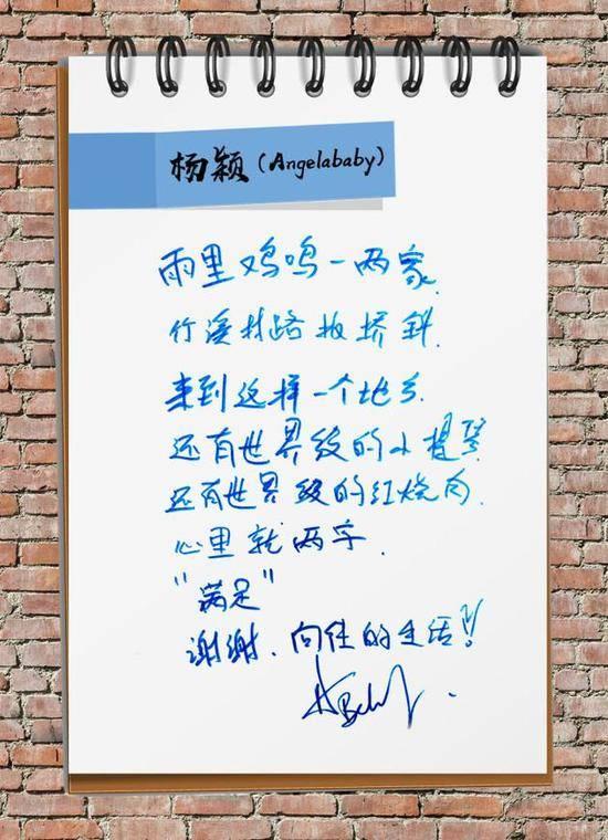 Angelababy字迹曝光 可爱涂鸦却写错别字