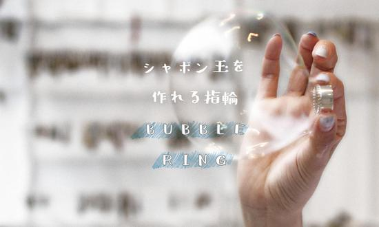 日本珠宝商JAM HOME MADE脑洞大开 推出一款可以吹泡泡的戒指
