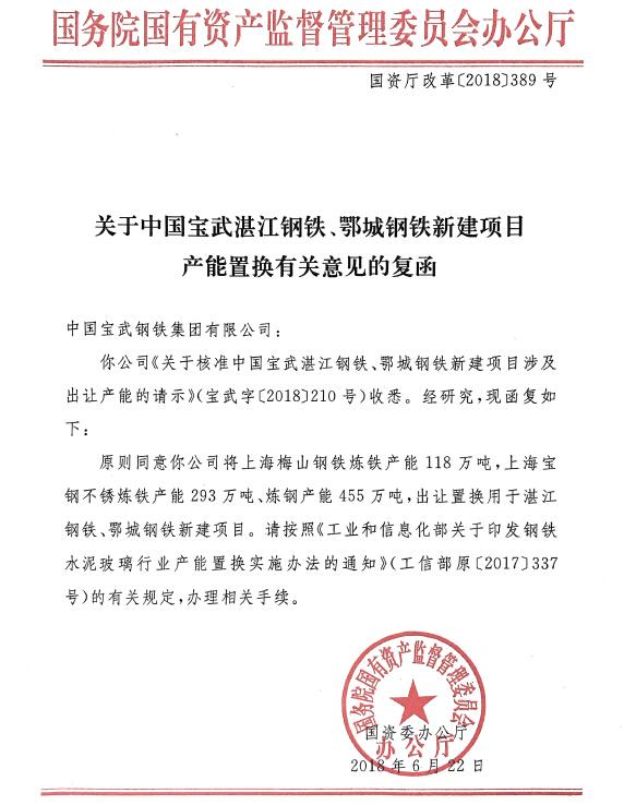中国宝武宝钢不锈、梅钢公司产能出让公示