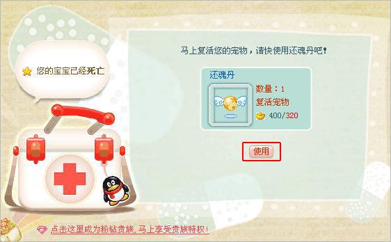 QQ宠物将停运 今年9月15日就戛然而止