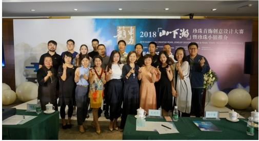 """2018""""山下湖""""珍珠首饰创意设计大赛正式启动"""