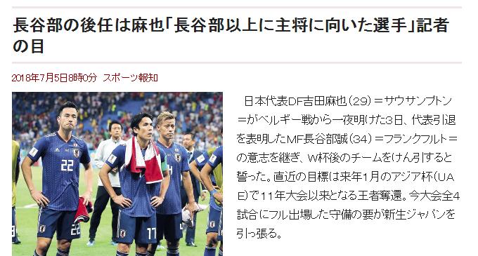 日本队长退出国家队 吉田麻将成为新队长
