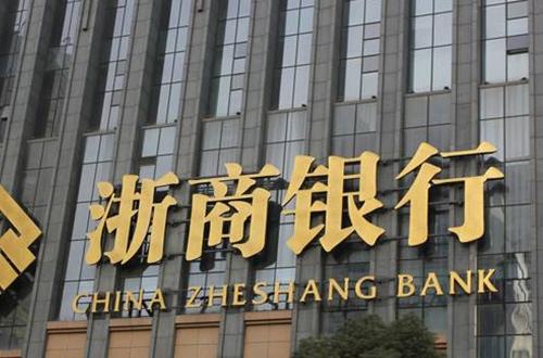 浙商银行频繁被罚 折射内控不完善