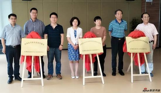 周慧珺书法艺术研究院两处培训基地正式挂牌