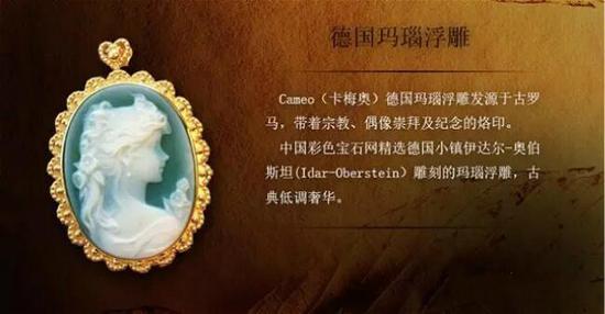雕刻大师让Cameo玛瑙浮雕成为一件适合佩戴的经典珠宝饰品