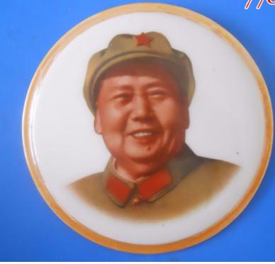 """""""敬祝毛主席万寿无疆""""毛主席像章价格多少?"""