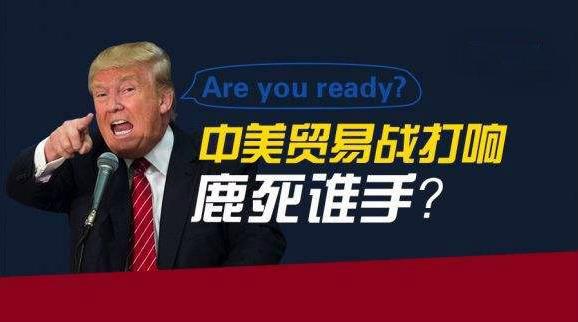 中美贸易战正式开打:中国反击了,对老百姓有什么影响?