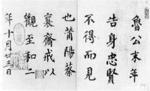 """蔡襄:被视为宋代书坛的""""一代宗师"""""""