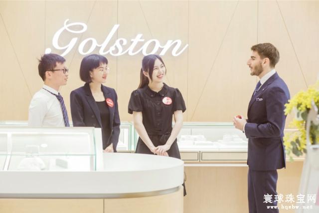 """澳洲珠宝品牌Golston""""一日店长""""招募活动 人气十足"""