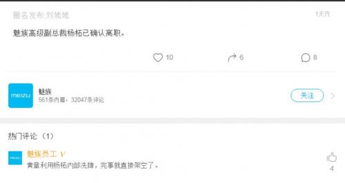 魅族回应杨柘离职 居然还有言下之意