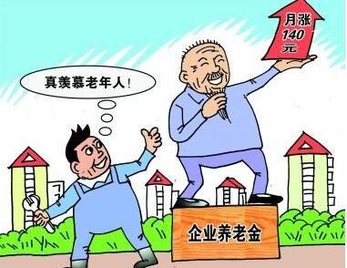 2018青海退休人员养老金上调最新消息:青海养老金上调细则