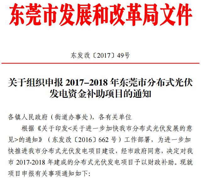 0.3元/度连补5年!东莞市分布式光伏补贴新政下发