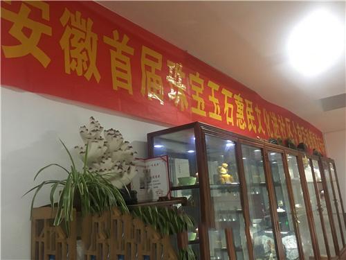 """安徽开展""""珠宝玉石大师文化进社区""""活动"""
