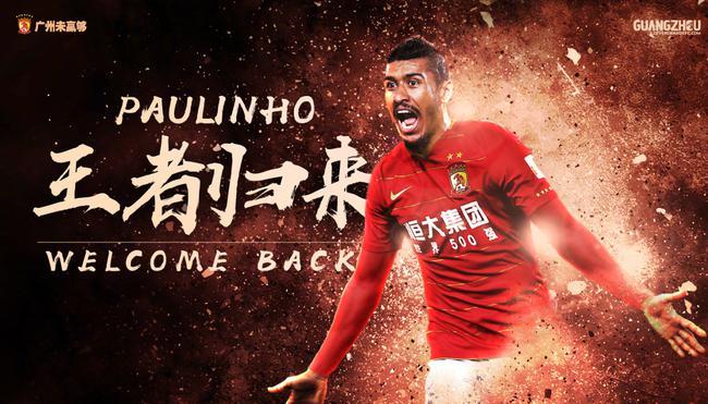 保利尼奥租借加盟恒大 将与广州队全力夺取中超八连冠