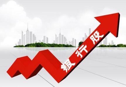 银行股集体走强 市场做多氛围回暖