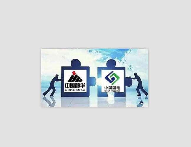神华国电完成合并重组 国家能源集团作为合并后公司继续存续