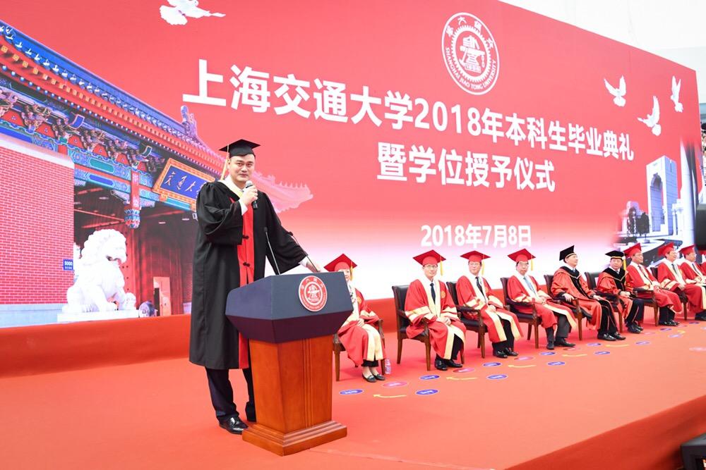 姚明交大毕业典礼发言:从社会中寻找自己的价值
