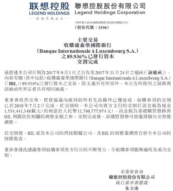 柳传志拿下卢森堡国际银行 联想控股已囊括各类金融牌照