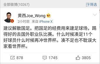 黄西建议解散国足 很多失望球迷拍手称赞是怎么回事?