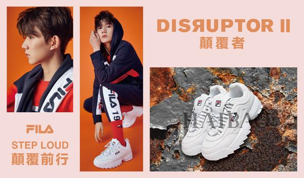 FILA推出全新Disruptor II颠覆者鞋款系列