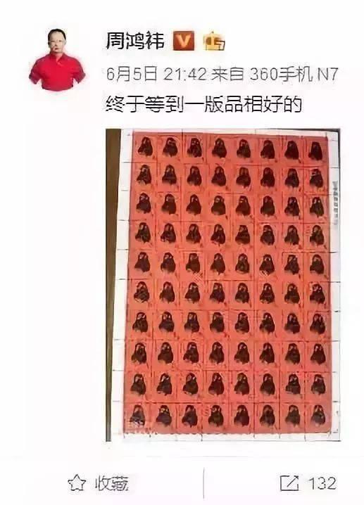 互联网大佬周鸿祎晒出一整版金猴邮票 整整80张!