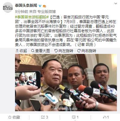 泰国副总理:沉船罪在中国负责人