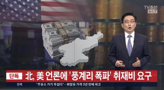 """编朝鲜假新闻被罚 网友怒斥其为""""社会毒瘤"""""""