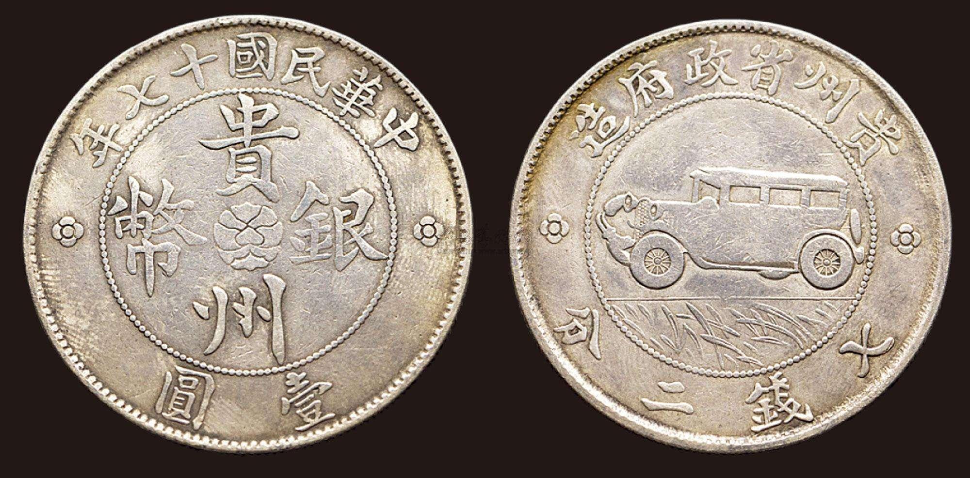 中国竟也有以汽车为图案的银币?