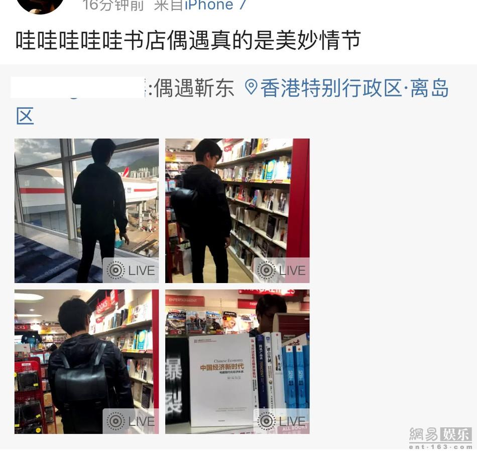 靳东机场逛书店