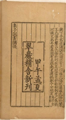 上海图书馆两部罕见宋元刻本鉴赏