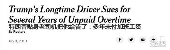 司机和特朗普反目 加班超3千小时却不给钱