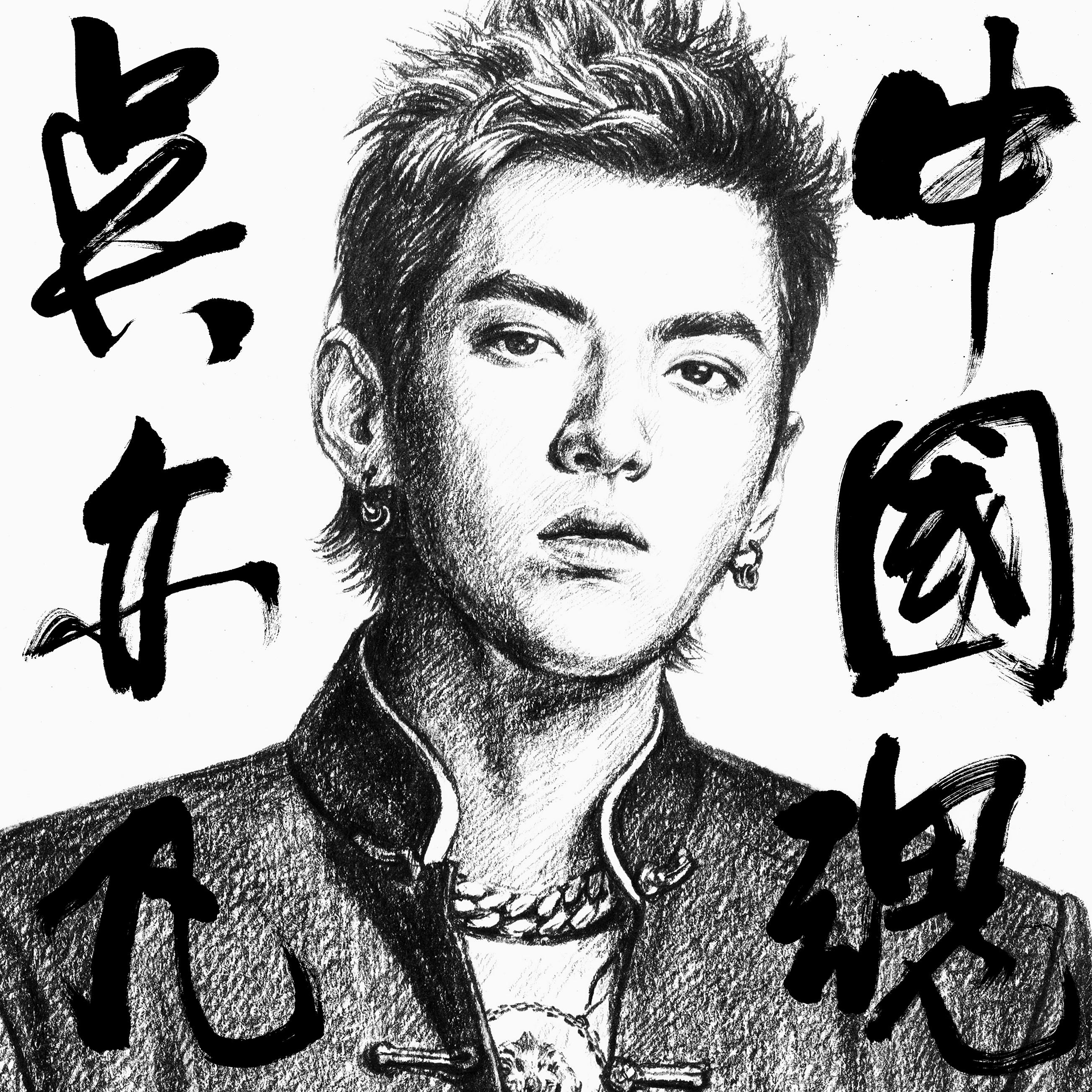 吴亦凡最新单曲正式上线 《中国魂》有态度也有温度