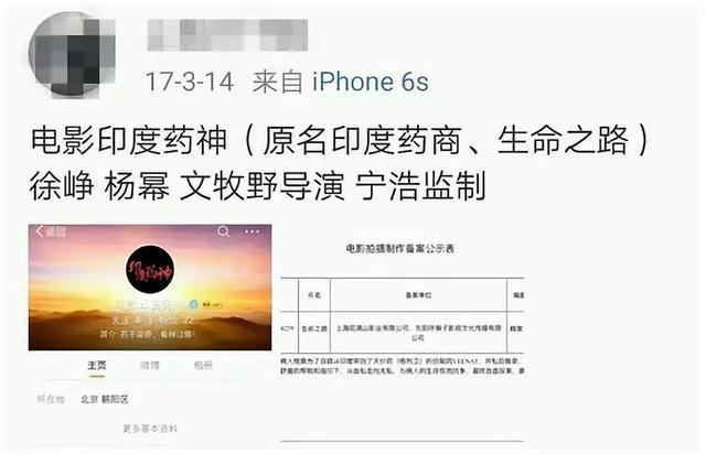 杨幂差点参演《药神》?网友:多谢不演之恩!