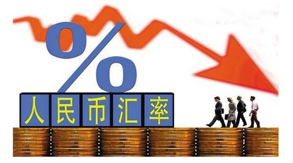 人民币汇率创年内新低:别忘了这3件事,下半年看涨!