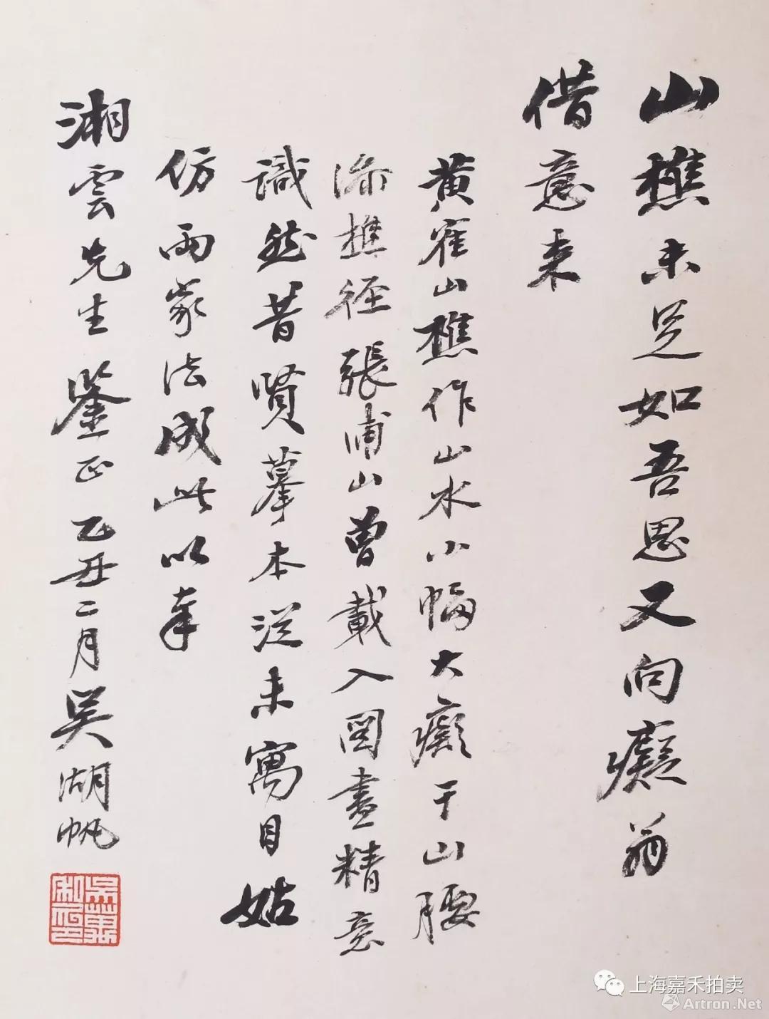 上海嘉禾2018春拍吴湖帆早期青绿山水画《拟黄王笔意》鉴赏