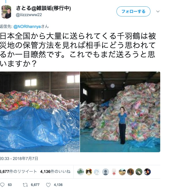 日本灾区断水断粮 民众却送千纸鹤是怎么回事?