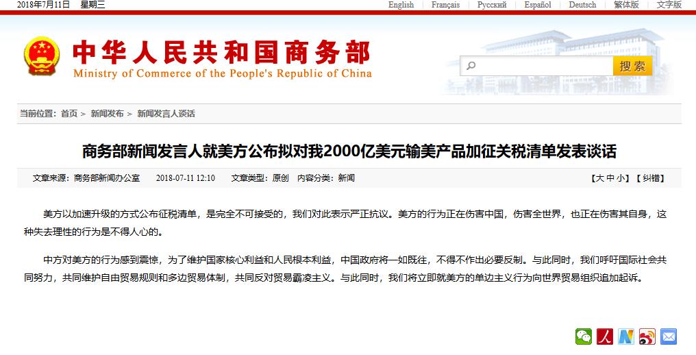 中国回应美方潜在2000亿美元关税 不得不作出必要反制