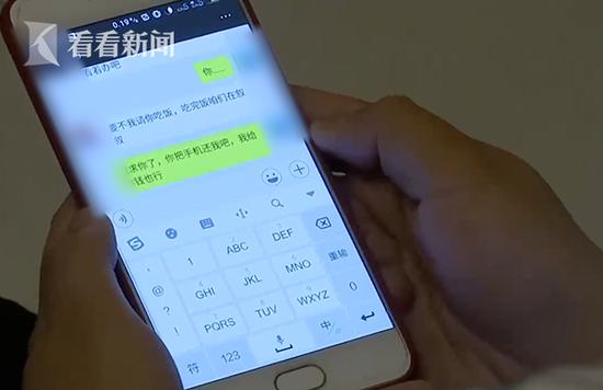 男子捡到手机要挟失主 必须发生关系才能拿回手机