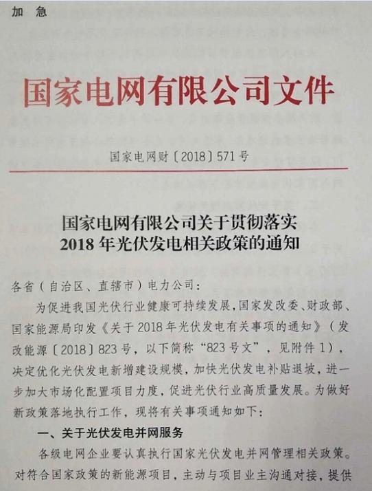 【重磅】国家电网发布2018年光伏发电加急政策通知