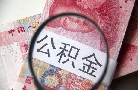 江苏公积金贷款发放及余额最多 16省市个贷率超警戒线